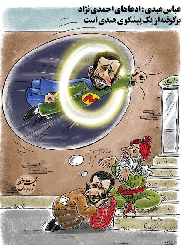 رمال هندی و رویای احمدینژاد