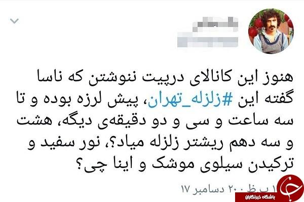 زلزله تهران1