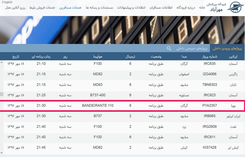 راه اندازی خط جدید پروازی گرگان به تهران2