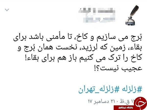 زلزله تهران6