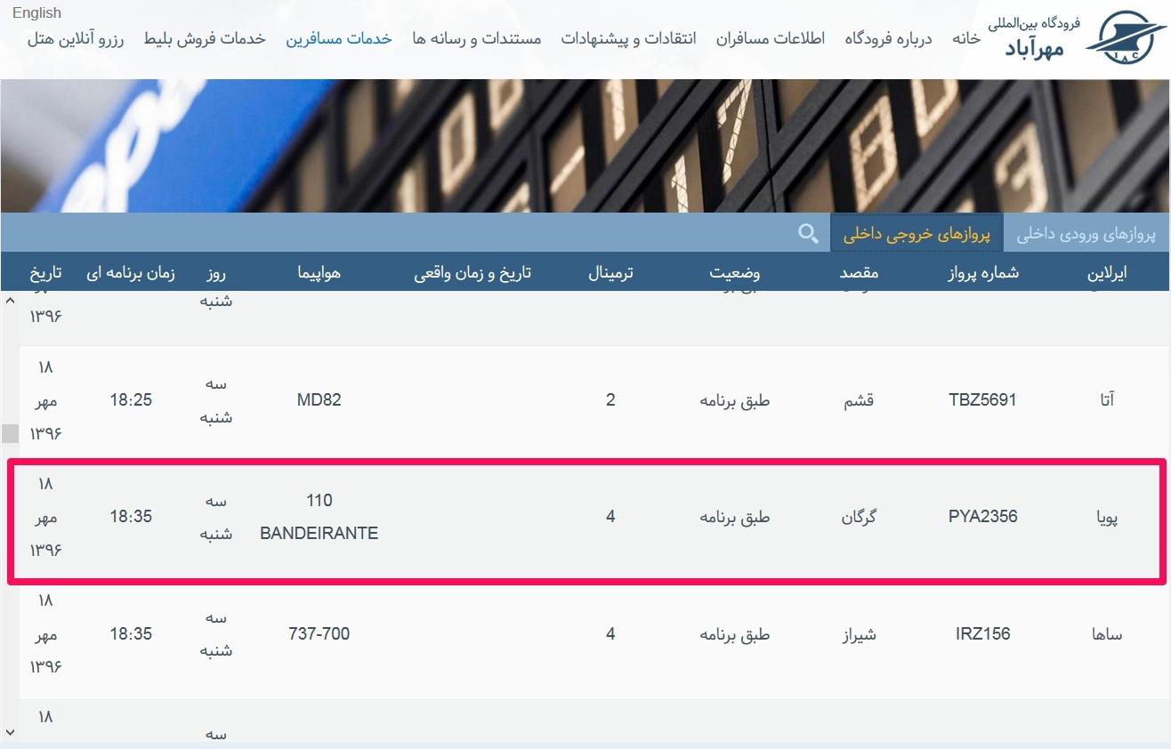 راه اندازی خط جدید پروازی گرگان به تهران1