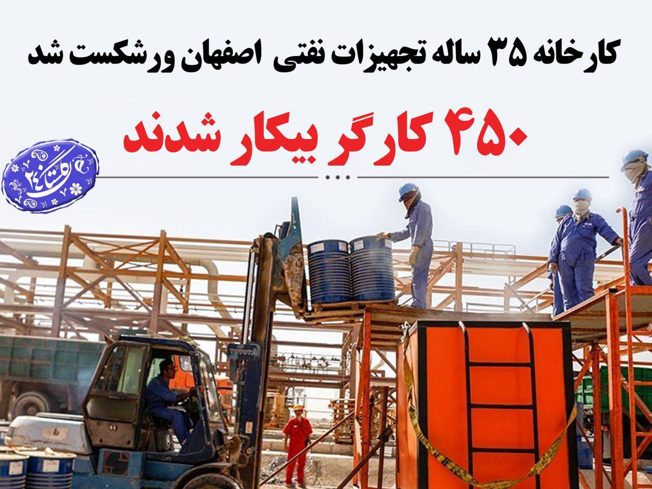 ورشکستگی کارخانه اصفهان