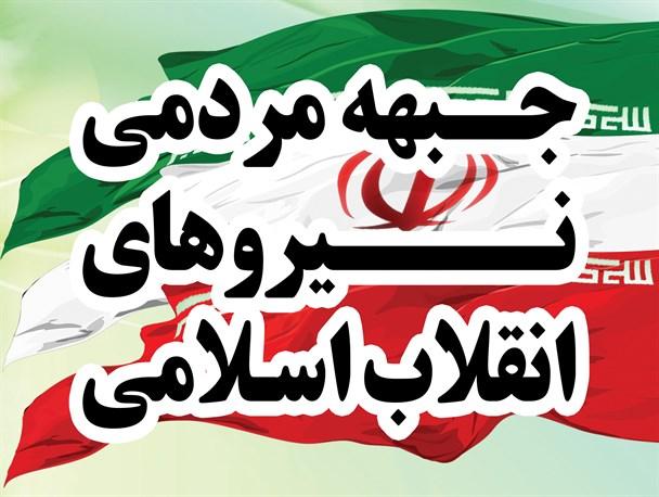 جبهه نیروهای انقلاب اسلامی