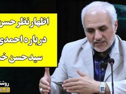 حسنعباسی درباره احمدینژاد