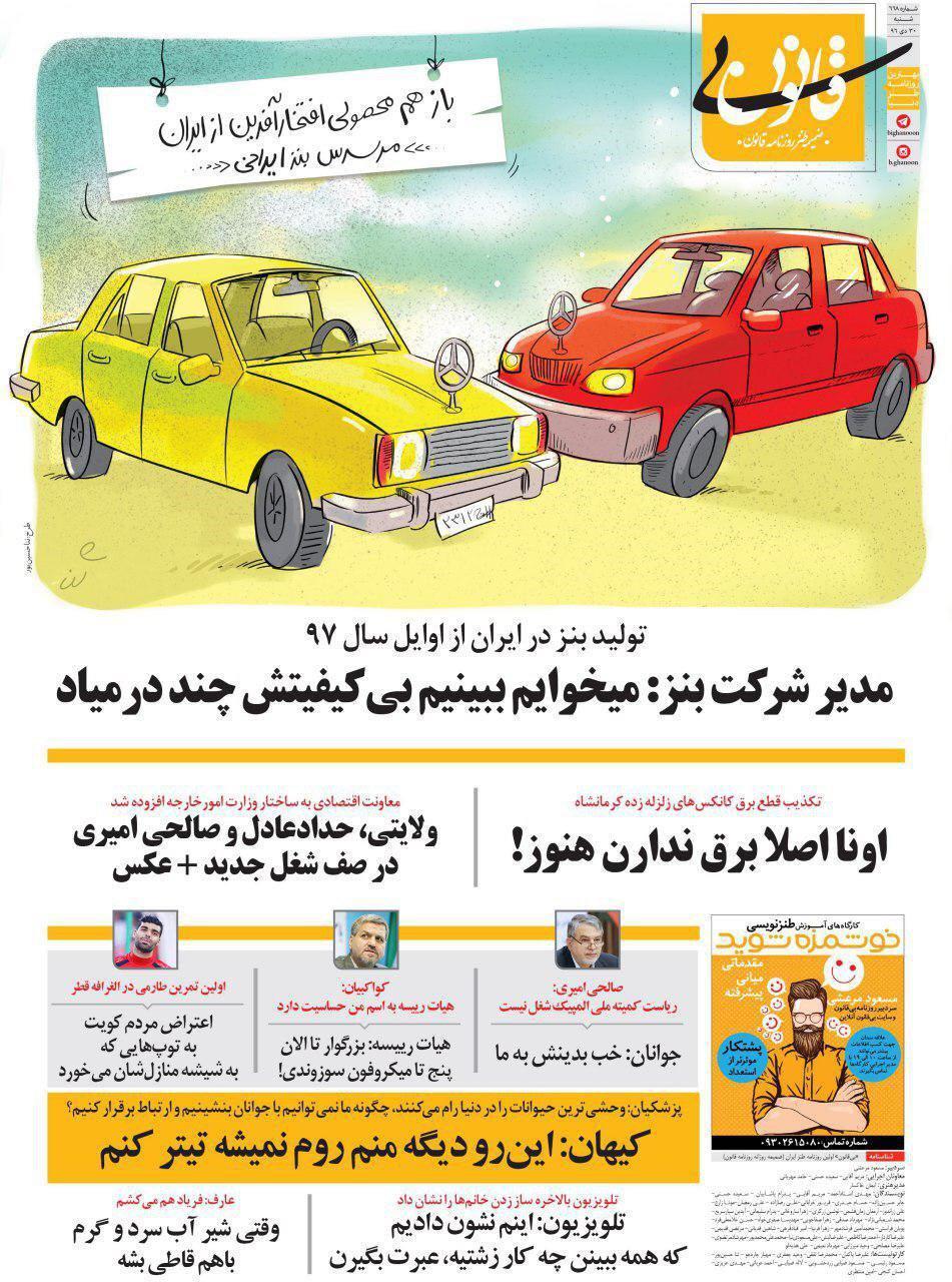نخستین تصاویر از مرسدس بنز ایرانی