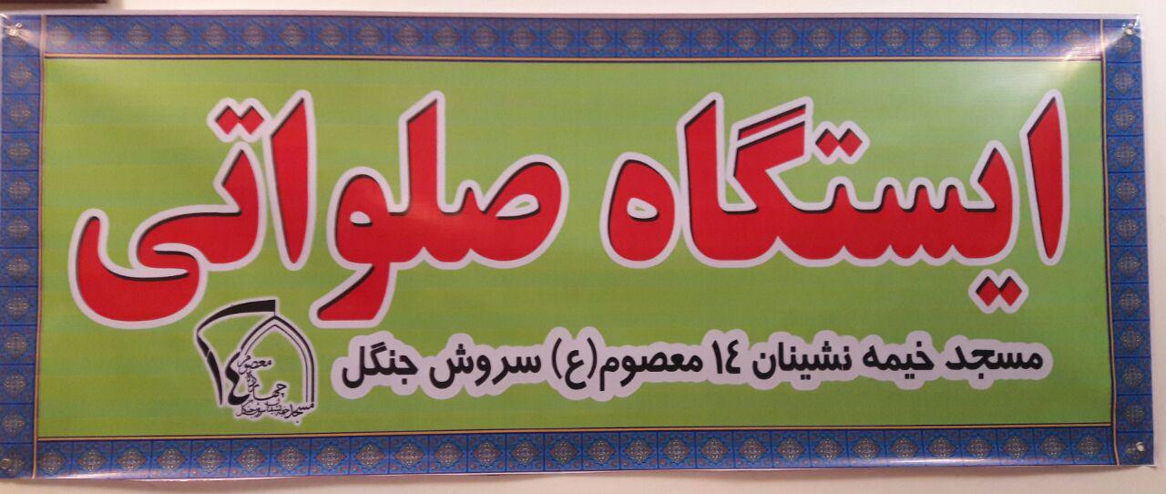 مسجد خیمه نشینان 14 معصوم