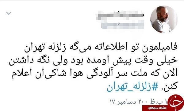 زلزله تهران2