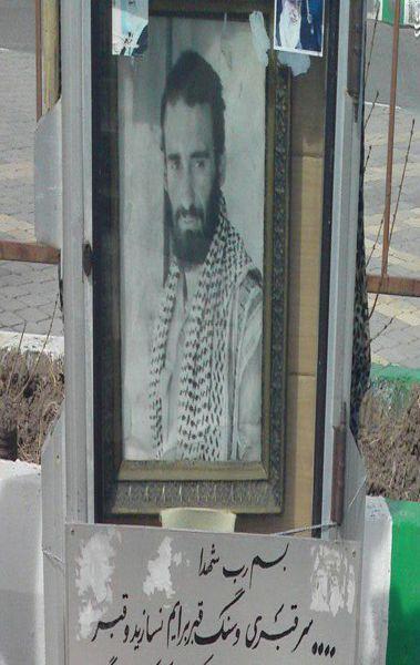 عکس/ وصیت تکان دهنده یک مهندس شهید بر سر مزارش