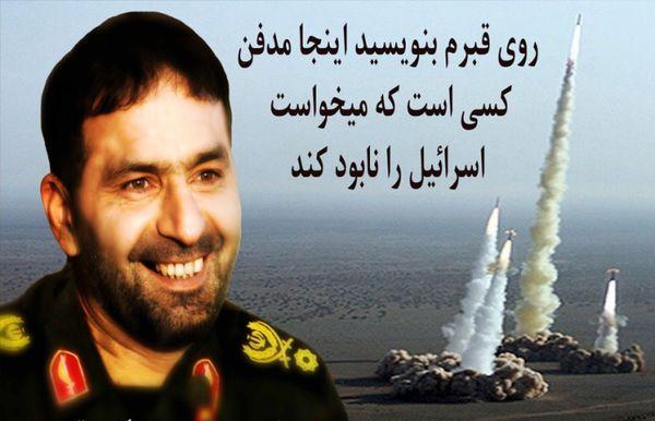 شهید طهرانی مقدم