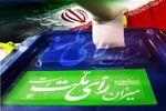 نتایج قطعی انتخابات استان ایلام+تعداد رأی