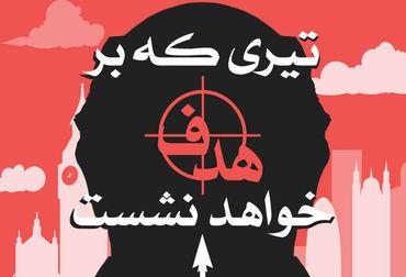 به مناسبت حکم تاریخی امام در مورد سلمان رشدی