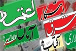 انتخابات 94؛ شروعِ پایان ماه عسل دولت و اصلاحطلبان