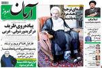 سانسور افتتاح بزرگترین پروژه گازی ایران در روزنامه حامی هاشمی +عکس