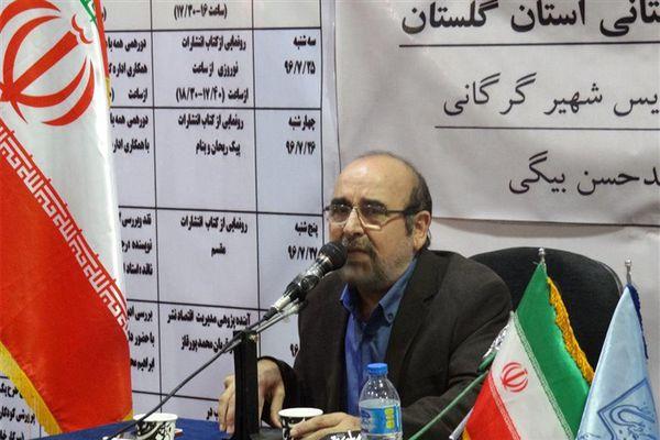 کتاب هایم نشات گرفته از استان گلستان است