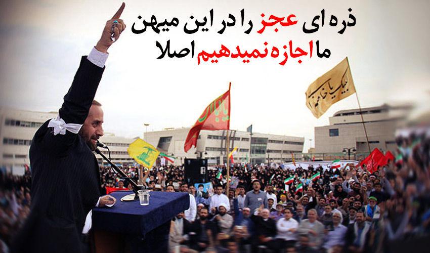 حاج احمد واعظی-ما اجازه نمیدهیم -مشهد