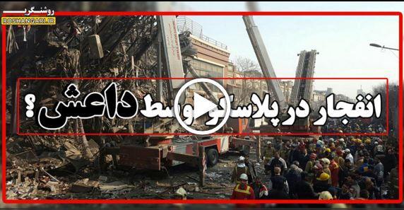 فیلم / انفجار در پلاسکو توسط داعش
