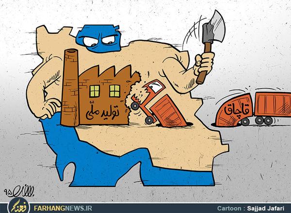 کاریکاتور/ قاچاق کالا در ایران