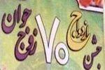 مراسم ازدواج ۷۰ زوج جوان فردا در کردکوی برگزار می شود