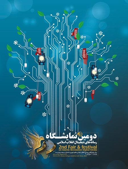 دومین نمایشگاه رسانههای دیجیتال انقلاب اسلامی در شهریور ماه برگزار میگردد.