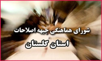 بیانیه شورای هماهنگی جبهه اصلاحات استان گلستان در خصوص رد صلاحیتها