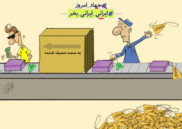 کاریکاتور/ ایرانی ایرانی بخر