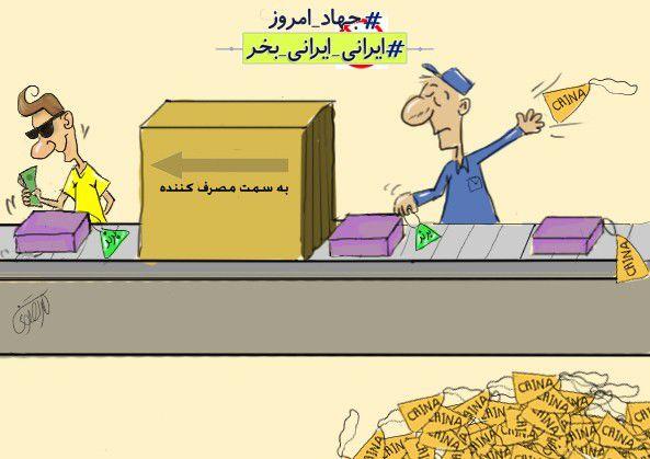 کاریکاتور/ایرانی ایرانی بخر