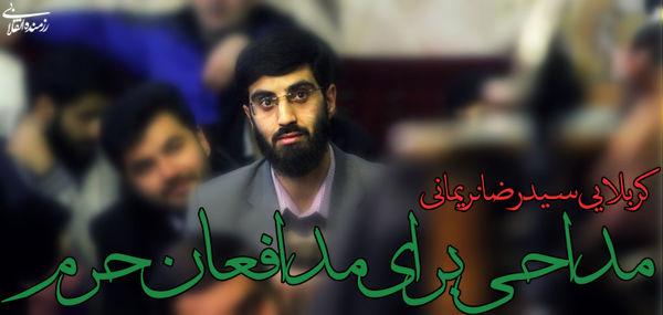 دانلود/عمریه زار زینبم مست سالار زینبم/اسمم مدافع حرم-سید رضا نریمانی