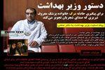 ماجرای فوت خانواده دکتر صلحی پزشک خوش خط تبریزی