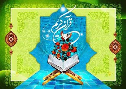 بهترین و مهم ترین راهکار برای ترویج فرهنگ قرآن، عمل به آن است