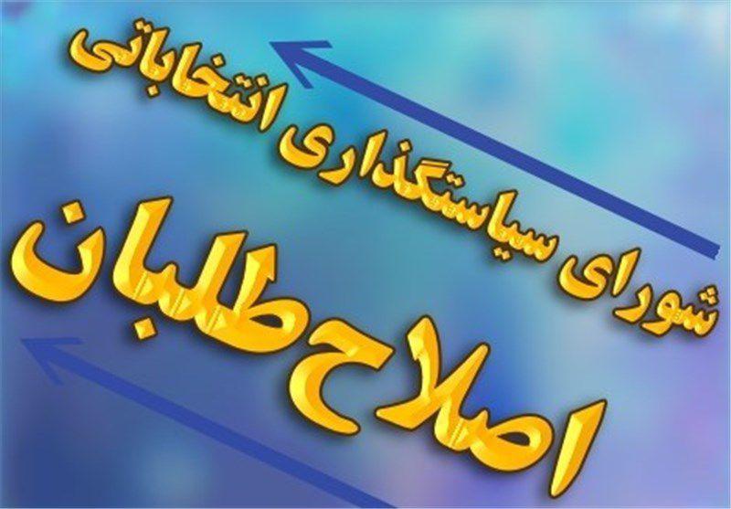 شورای اطلاح طلبان گلستان