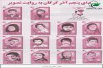 خاطرات شهيد نقي صلبي  از قیام  پنجم آذر سال 57 گرگان