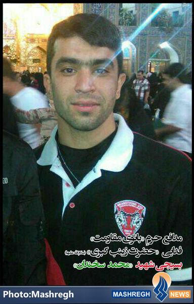 خیز سه روزه شهید مدافع حرم، محمد سخندان+تصویر