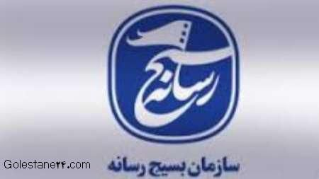 تقدیر از فعالان عرصه بسیج رسانه ای استان