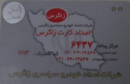 کلاهبرداری جدید از مردم شرق گلستان+سند