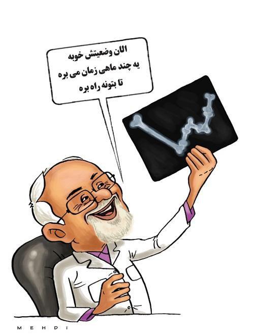 کاریکاتور/ مطب دکتر ظریف!