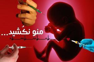 وزارت بهداشت دستورالعملی برای کاهش آمار سقط جنین غیرقانونی ندارد