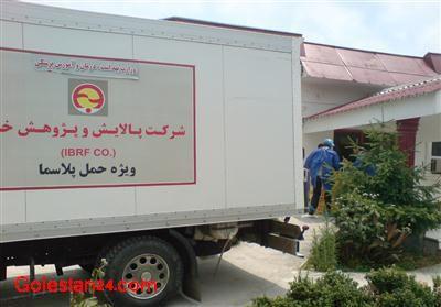 تولید پلاسمای ضد هاری در استان گلستان