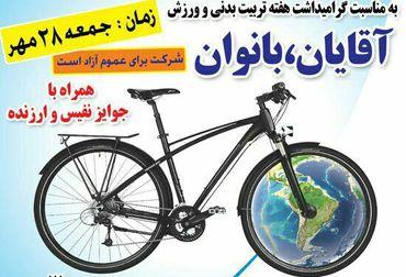 همایش بزرگ دوچرخهسواری در گرگان برگزار میشود