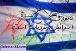 سید رضا حسینی: اتحاد ، تنها راه نابودی رژیم صهیونیستی است