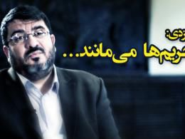 دانلود سخنرانی دکتر فؤاد ایزدی : تحریم ها می مانند…