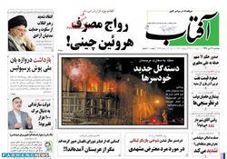 واکنش روزنامههای اصلاحطلب به تسخیرسفارت سعودی+تصاویر