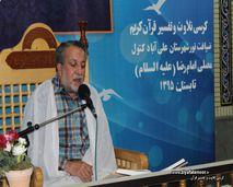 هشتاد و نهمین کرسی تلاوت و تفسیر قرآن کریم برگزار شد + تصاویر