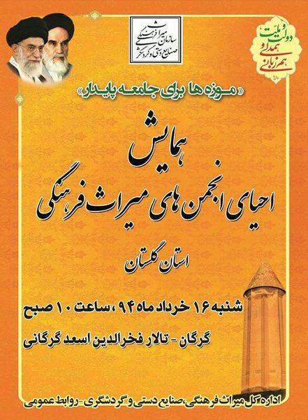 برگزاری همایش انجمن های میراث فرهنگی در گلستان