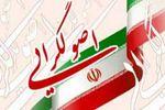 فهرست اصولگرایان تهران