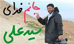 خبرنگار شهیدی که به قولش وفا کرد+عکس