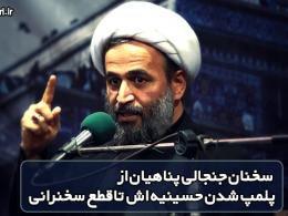 پناهیان در مورد پلمپ شدن حسینیه