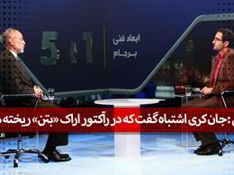 دانلود/ گفتگوی ویژه خبری با حضور صالحی