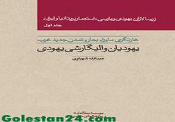 معرفی کتاب«زرسالاران یهودی و پارسی؛ استعمار بریتانیا و ایران»