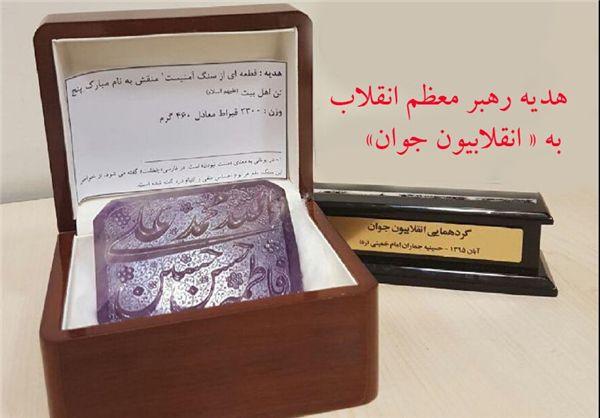 رهبر انقلاب سنگ منقش به نام پنج تن را به دانشجویان انقلابی اهدا کردند