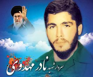 دانلود مستند شهید گمنام ، سردار نادر مهدوی